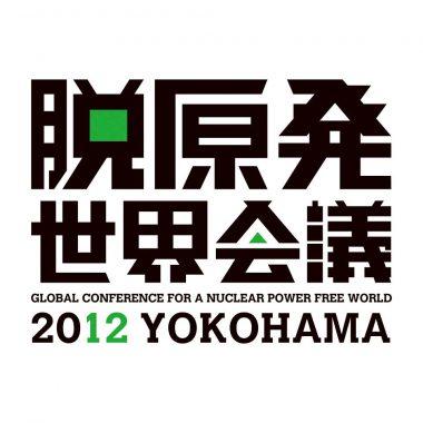 脱原発世界会議 2012 YOKOHAMAを開催、1万1500人が参加しました