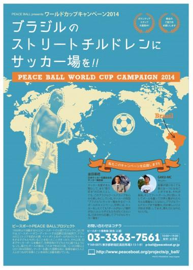 「ブラジルのストリートチルドレンにサッカー場を!」募金活動開始!