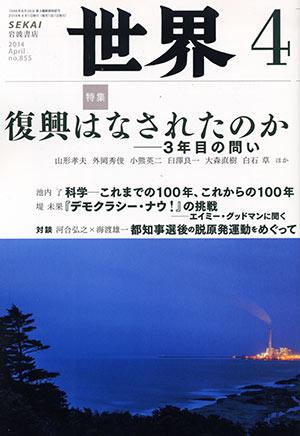 ピースボートスタッフが参加した座談会の様子が月刊誌『世界』に掲載されました