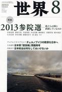 「ピースボート船出30年」の記事が『世界』8月号に掲載されました