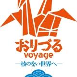 広島被爆経験の「継承」について考える対話型イベントを開催!
