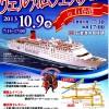 10月9日・ピースボートが石巻港に初めて入港します