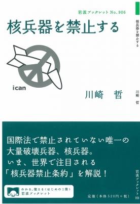 岩波ブックレット『核兵器を禁止する』が刊行されました