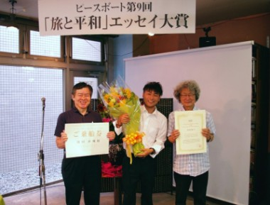 第9回「旅と平和」エッセイ大賞の授章式を行いました