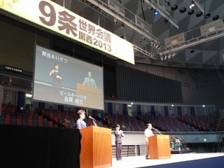 ピースボートが「9条世界会議・関西2013」に参加しました