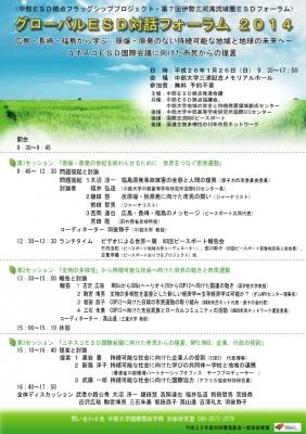 広島・長崎・福島から学ぶ、持続可能な地球をめざす討論会が開催されます