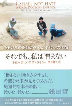 鎌田實さん、パレスチナ人医師らが「憎まない生き方」について語ります
