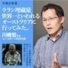 川崎哲の核兵器禁止条約策定についてのインタビューが長崎新聞に掲載されました