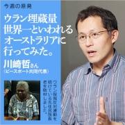 ウェブ版「通販生活」に川崎哲のインタビューが掲載されました