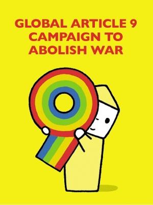 ノーベル平和賞候補の「憲法9条」をパブリックビューイングで応援!!