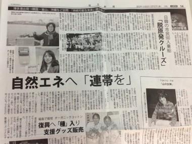 日韓「脱原発クルーズ」の様子が毎日新聞に大きく取り上げられました