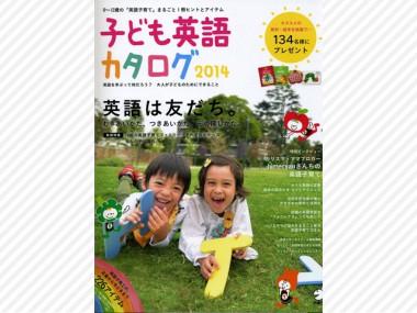 アルク「子ども英語カタログ」に子どもの家が取り上げられました