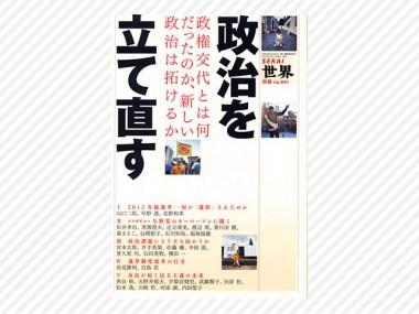 岩波書店『世界』別冊「政治を立て直す」に、座談会記事が掲載されました