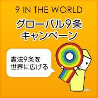 グローバル9条キャンペーン