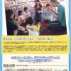 「ピースボート子どもの家」で、集中子ども英会話コースをはじめました!