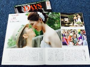 ピースボートスタッフ室井舞花の記事がDAYS JAPAN11月号に掲載されました