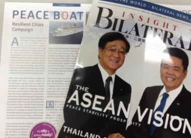 「災害に強い都市づくり」への取り組みについて、ピースボートが紹介されました