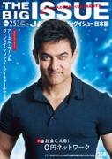 雑誌「ビッグイシュー」の雨宮処凜さんのコラムで、ピースボートが紹介されました