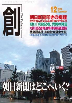 月刊「創」の森達也さんの連載で、ピースボートについての記事が掲載されました