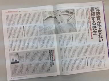 スタッフの室井舞花が関わる、性の多様性についての活動が産経新聞などに掲載されました