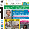 10/9 『9条の会』『被団協』『ICAN』などが有力候補となっているノーベル平和賞発表をパブリックビューイングで応援!