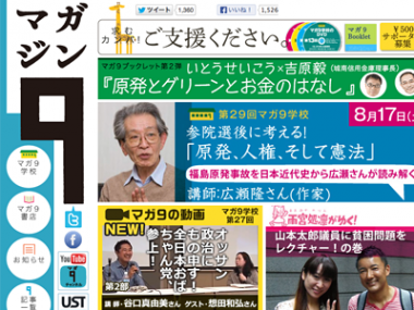 マガジン9にピースボートの川崎哲のインタビューが掲載されました
