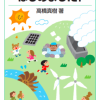 「コミュニティ・パワー」で自然エネルギーを活かせ! ~北欧、オーストラリアの地域エネルギー~