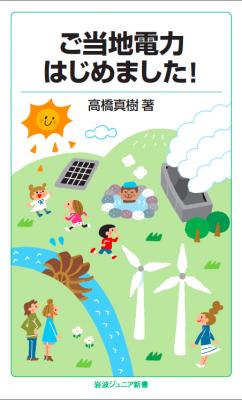 書籍『ご当地電力はじめました!』で、福島子どもプロジェクトが紹介されました