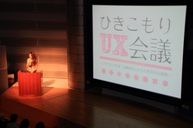 ひきこもり支援について当事者が発信するイベント 「ひきこもりUX会議」に多くの方にご来場いただきました