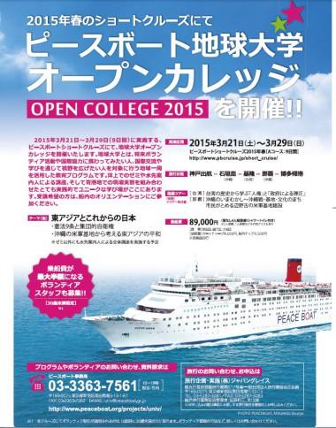 2015年春のショートクルーズにて地球大学オープンカレッジを開催!