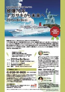 8/9長崎イベント「被爆70年 ナガサキから未来へ」についての記者会見を行います
