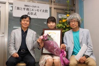 第10回「旅と平和」エッセイ大賞の授賞式を行いました