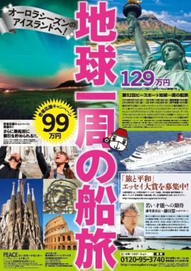 日テレ「月曜から夜ふかし」でピースボートのポスターが紹介されました