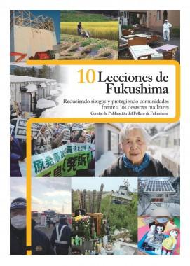 福島の教訓を伝えるブックレット「スペイン語版」が完成