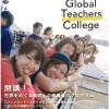 1/17 開講!海の上の教員養成プログラム『Global Teachers College』紹介イベント【東京】