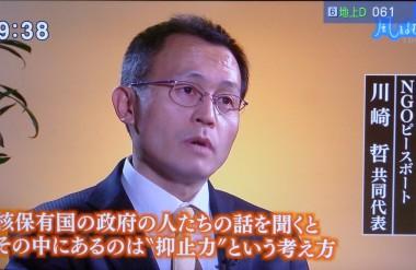 TBSサンデーモーニングで川崎哲が核問題についてコメントしました