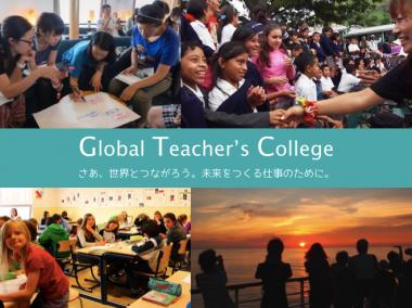 2/23 海の上の教員志望者向けプログラム 『Global Teachers College』紹介イベント【別府】