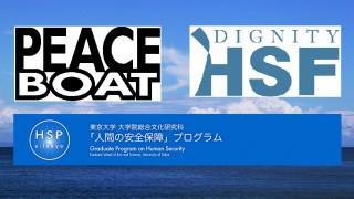 4/2 参加型シンポジウム 「福島・マーシャル・タヒチ 核被害者と考える民主主義」