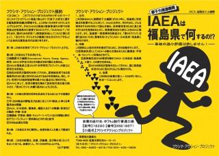 「安全神話」をくり返さないために-福島県環境創造センターへの取り組み