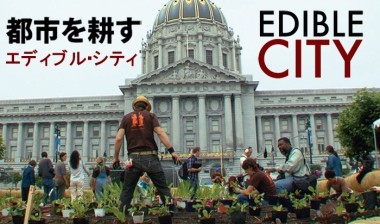 9/7 映画『都市を耕す―エディブル・シティ』上映会&しゃべり場