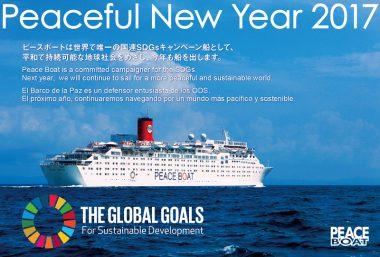 2017年新年のご挨拶: ピースボートは平和で持続可能な世界に向けて、今年も船を出します