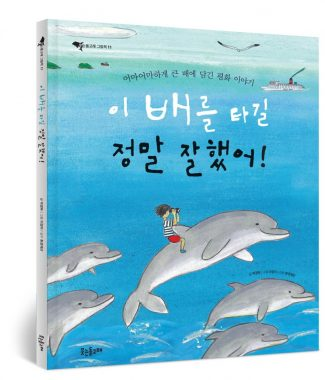 PEACE&GREEN BOATを紹介する絵本が韓国で出版されました