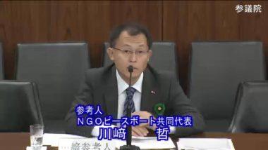 日印原子力協定は核廃絶を掲げる日本外交を傷つける-参議院で川崎哲が意見陳述しました
