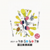アニメーションイベント「Into Animation 7」で、宇井孝司さんが子どもたちの絵を披露しました