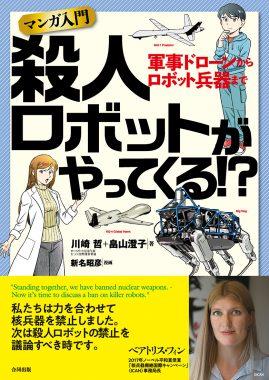 「マンガ入門 殺人ロボットがやってくる!?」 ピースボートスタッフが軍事ドローンとロボット兵器の入門書を出版しました