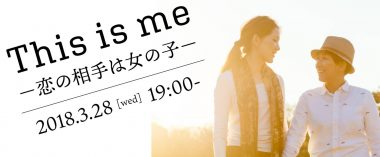 3/28 This is me 〜恋の相手は女の子〜