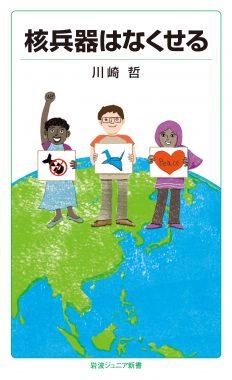 川崎哲が新刊『核兵器はなくせる』を出版しました