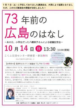 10/14には岐阜・高山で!  被爆者による全国証言会を進めています