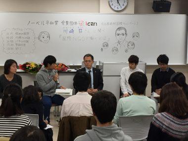 2/5【広島】2019年、核兵器をなくすためにあなたができることーICANの川崎さんと語る