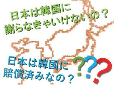 2/6【東京】超入門!ホントに解決済みなの?徴用工問題